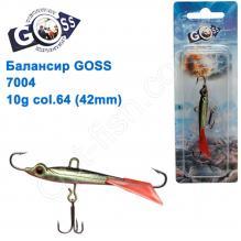 Балансир Goss 7004 10g col. 64 (42mm)
