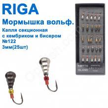 Мормышка вольф. Riga 120030 капля секционная с кембриком и бисером №122 3мм (25шт)