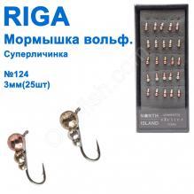 Мормышка вольф. Riga 139030 суперличинка №124 3мм (25шт)