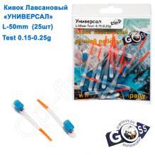 Кивок лавсановый Goss Универсал U-50-80 (0,15-0,25g) (25шт)