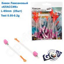 Кивок лавсановый Goss Классик K-65-80 (0,05-0,2g) (25шт)