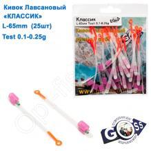 Кивок лавсановый Goss Классик K-65-100 (0,1-0,25g) (25шт)