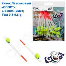 Кивок лавсановый Goss Спорт S-65-145 (0,4-0,6g) (25шт)