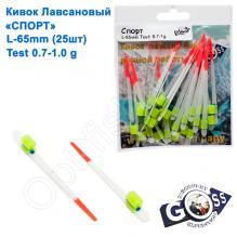 Кивок лавсановый Goss Спорт S-65-190 (0,7-1g) (25шт)
