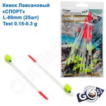 Кивок лавсановый Goss Спорт S-80-125 (0,15-0,3g) (25шт)