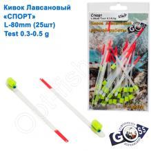 Кивок лавсановый Goss Спорт S-80-175 (0,3-0,5g) (25шт)