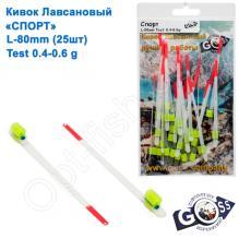 Кивок лавсановый Goss Спорт S-80-190 (0,4-0,6g) (25шт)