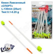 Кивок лавсановый Goss Спорт S-130-145 (0,1-0,25g) (25шт)