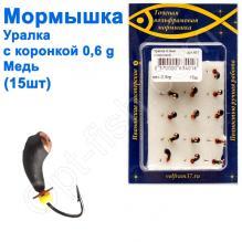 Мормышка Уралка3 с коронкой 401 крючок Норвегия (15шт) медь