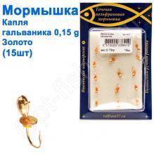 Мормышка Капля2 (гальваника) 841 крючок Норвегия (15шт) золото