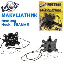 Макушатник оснащенный Goss montage 50g (iseama 9)