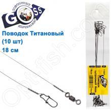 Поводок титановый Goss (фурнитура AFW) 18см 9кг (10шт)