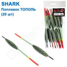 Поплавок Shark Тополь T2-20G0822A (20шт)