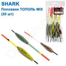 Поплавок Shark Тополь MIX-1A (20шт)