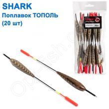Поплавок Shark Тополь T2-20N0722AV (20шт)