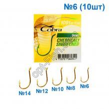 Крючок Cobra beak gold (10шт) 1091 №6 *