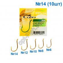 Крючок Cobra beak gold (10шт) 1091 №14 *