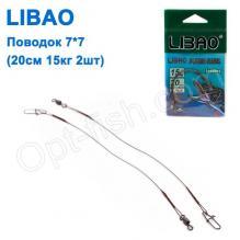 Поводок Libao 7x7 (20см 15кг 2шт) *