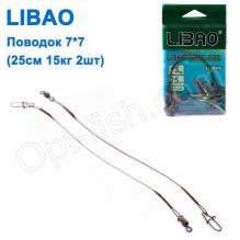 Поводок Libao 7x7 (25см 15кг 2шт) *