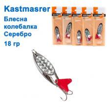 Блесна колебалка Kastmaster серебро 18гр (5шт) *