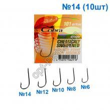 Крючок Cobra struger (10шт) 101 №14 *