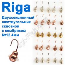 Мормышка вольф. Riga 60012 двухсекционный шестиугольник сквозной с кембриком №12 4мм (25шт)