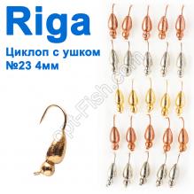 Мормышка вольф. Riga 65023 циклоп с ушком №23 4мм (25шт)