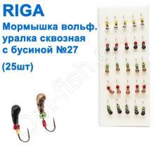 Мормышка вольф. Riga 106030 уралка сквозная с бусиной №27 3мм (25шт)
