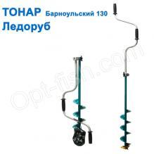 Ледобур Тонар Барнаульский ЛР-130Д
