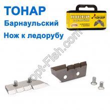 Нож к ледобуру Тонар Барнаульский 150