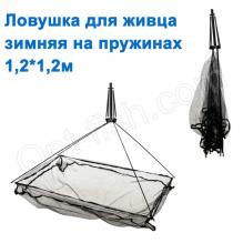 Ловушка для живца зимняя на пружинах 1,2x1,2м *