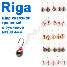 Мормышка вольф. Riga 102040 шар сквозной граненый с бусинкой №103 4мм (25шт)