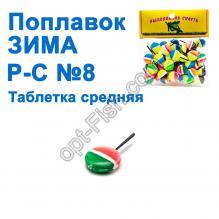 Поплавок ЗИМА Р-С таблетка средняя №8 (50шт)