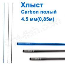 Хлыст carbon полый 0,85м D=4,5мм *