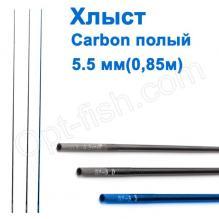 Хлыст carbon полый 0,85м D=5,5мм *