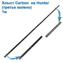 Третье колено (хлыст) carbon на Hunter 1м *