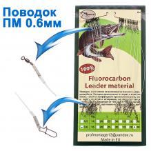 Поводок флюорокарбон ПМ 0.6мм 25см(30шт)