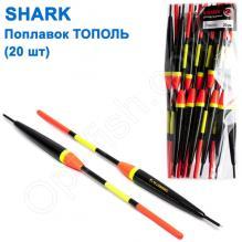 Поплавок Shark Тополь T2-70B0502 (20шт)