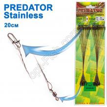 Поводок Predator зеленый 1x7 (12кг 20см 50шт) *