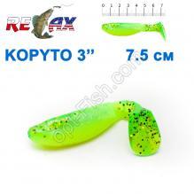 Силикон Relax Kopyto RKBLS3-L002 7,5cм (25шт)
