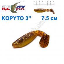 Силикон Relax Kopyto RKBLS3-L017 7,5cм (25шт)