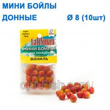 Минибойлы Талисман донные (10шт) ваниль