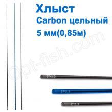 Хлыст carbon цельный 0,85м D=5мм *