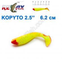Силикон Relax Kopyto RKBLS25-S103 6,2 см (25шт)