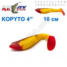 Силикон Relax Kopyto RKBLS4L-S114 10 см (25шт)