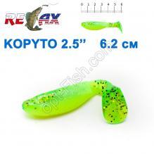 Силикон Relax Kopyto RKBLS25-L002 6,2cм (25шт)