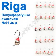 Мормышка вольф. Riga 11303008 полусфера/ушко swarovski 3мм (25шт) №91