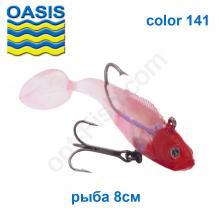 Силикон оснащенный OASIS DWY рыба 8см 141 (5шт) *
