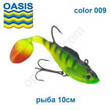 Силикон оснащенный OASIS DWY рыба 10см 009 (4шт) *