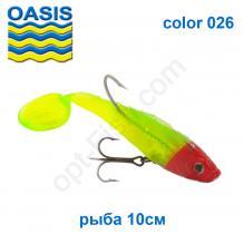 Силикон оснащенный OASIS DWY рыба 10см 026 (4шт) *